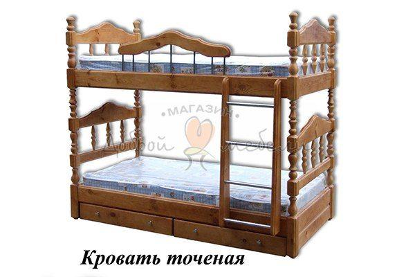 кровать двухъярусная Точеная с ящиками
