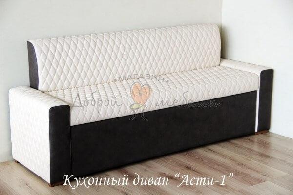 кухонный диван Асти 1 черно белый