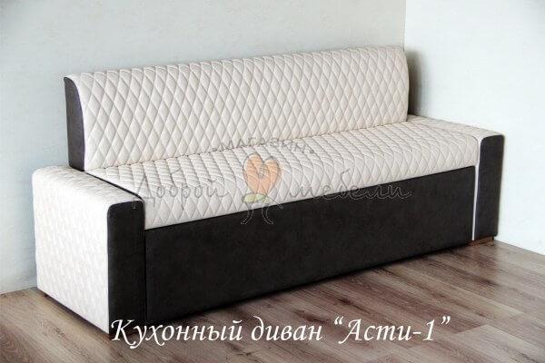 кухонный диван Асти 1 черно белый с низкими подлокотниками