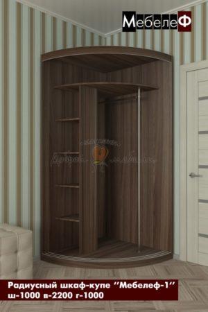 радиусный шкаф купе Мебелеф 1 наполнение