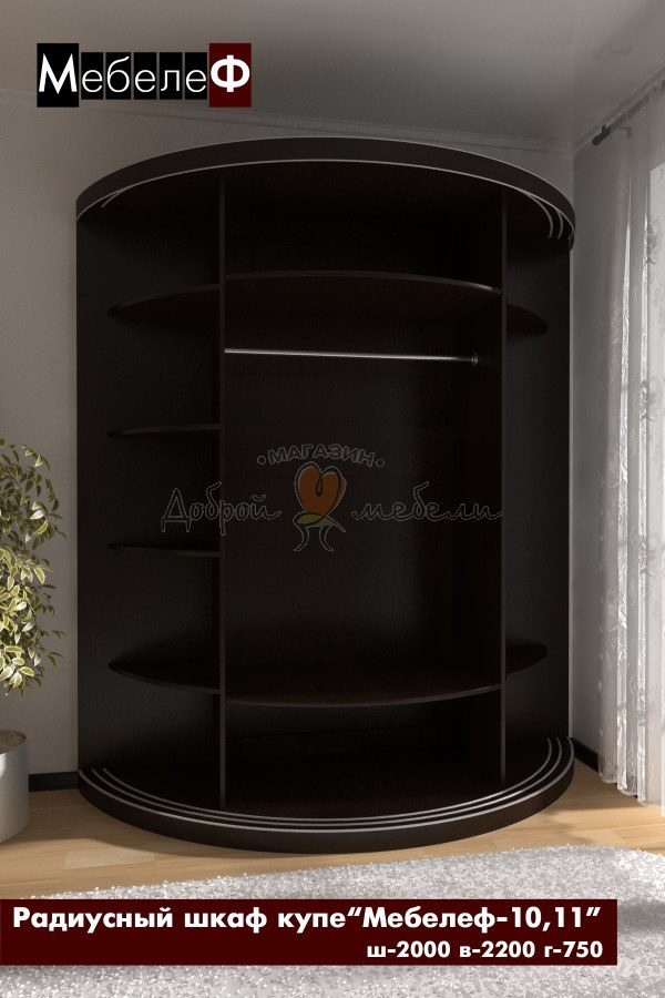 радиусный шкаф купе Мебелеф 10 11 наполнение