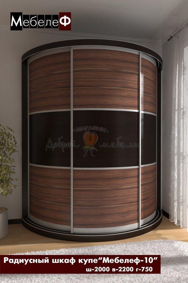 радиусный шкаф купе Мебелеф 10