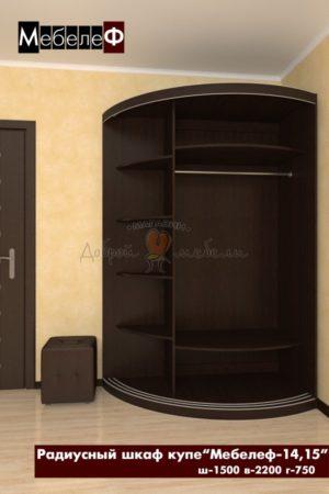 радиусный шкаф купе Мебелеф 14 15 наполнение
