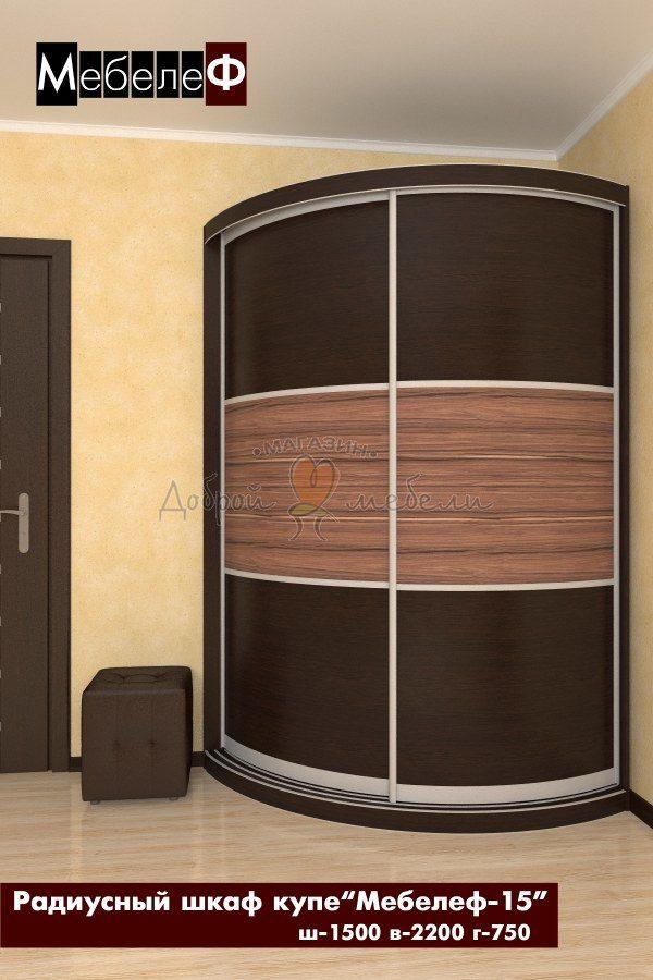 радиусный шкаф купе Мебелеф 15