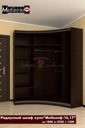 радиусный шкаф купе Мебелеф 16 17 наполнение