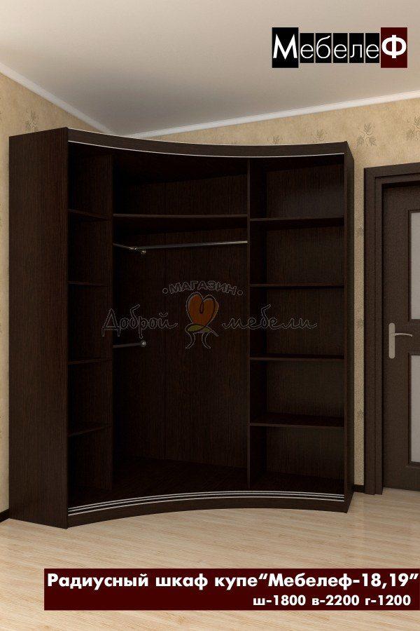 радиусный шкаф купе Мебелеф 18 19 наполнение