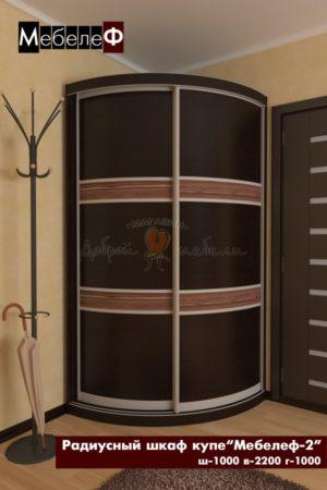 радиусный шкаф купе Мебелеф 2