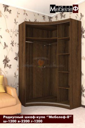радиусный шкаф купе Мебелеф 8 наполнение