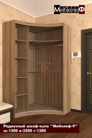 радиусный шкаф купе Мебелеф 9 наполнение