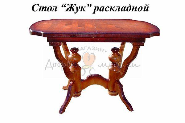 стол Жук раскладной
