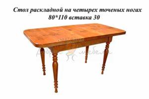 стол на 4 точеных ногах раскладной