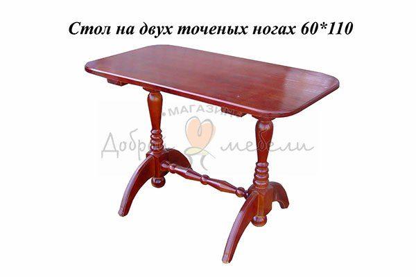 стол на двух точеных ногах 60х110