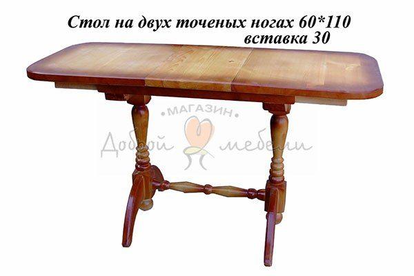стол на двух точеных ногах 60х110 раскладной