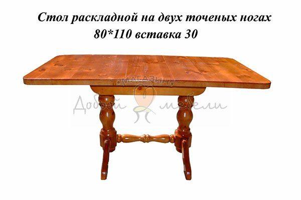 стол на двух точеных ногах 80х110 раскладной