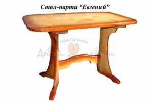 стол парта Евгений